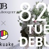 8/29(火)より、Makuakeにて優待価格で先行発売!