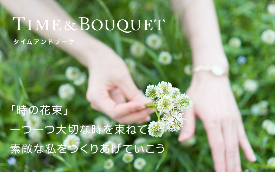 TIME & BOUQUET|タイムアンドブーケ