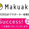 クラウドファンディングサイトMakuakeにて目標達成!